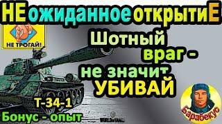 ПОЧЕМУ НЕЛЬЗЯ ДОБИВАТЬ шотные танки в WORLD Of TANKS  Даже на Т 34 1 T 34 1 Wot