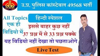 up police full hindi by success with varun | UP POLICE HINDI TEST | UP POLICE | Live Stream