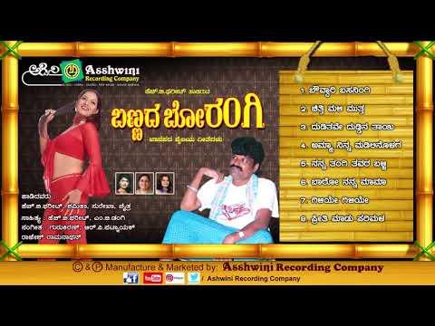 Bannada Borangi | Janapada Songs | Kannada Folk Songs