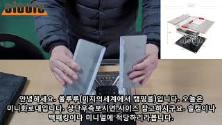 [캠핑1004] 캠핑 접이식 3단 높이조절 미니 화로대…