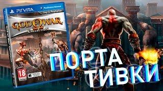 god Of War Collection (PSVita) Портативки