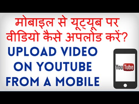How to upload video on youtube from mobile? Mobile se YouTube par video kaise upload kare?
