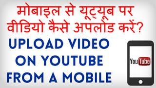 How to upload video on ютуб from mobile? Mobile se YouTube par video kaise upload kare?