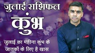 KUMBH Rashi  AQUARIUS   Predictions for JULY - 2019 Rashifal   Monthly Horoscope  Vaibhav Vyas