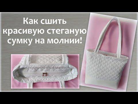 Сшить сумка своими руками