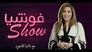 """فوشيا شو: إليسا تُلغي متابعة نوال.. وعلاقة هيفاء وهبي بمحمد الوزيري """"وضحت""""!"""