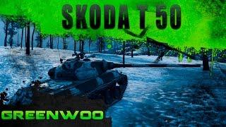 Стрим. Раздаю на топовом Skoda T 50 и немного M 41 90 GF.