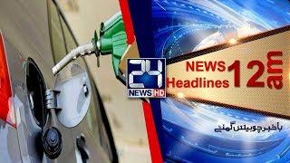 News Headlines | 12:00 AM | 12 Jun 2018 | 24 News HD