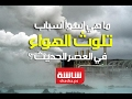 Shasha News   ما هي اسوأ اسباب تلوث الهواء في العصر الحديث ؟