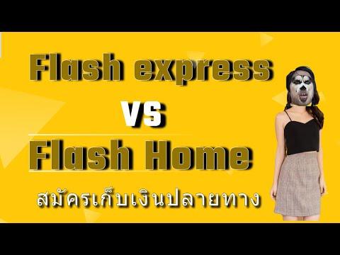 flash express กับ flash home ต่างกันอย่างไร  สมัคร flash express สมัครเก็บเงินปลายทางอย่างไร