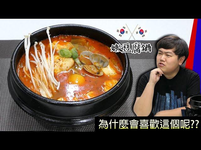 台灣人喜愛的韓國料理 : 製作 嫩豆腐鍋
