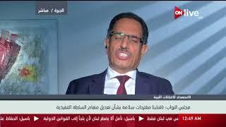 مجلس النواب الليبي: ناقشنا مقترحات سلامة بشأن تعديل مهام السلطة التنفيذية