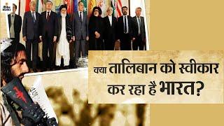 क्या तालिबान को स्वीकार कर रहा है भारत?