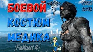 Fallout 4: Боевой Костюм Медика ☤