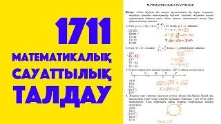 ҰБТ жаңа формат 1711 нұсқа. Математикалық сауаттылық.