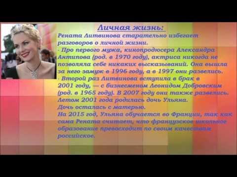 Краткая биография Ренаты Литвиновой