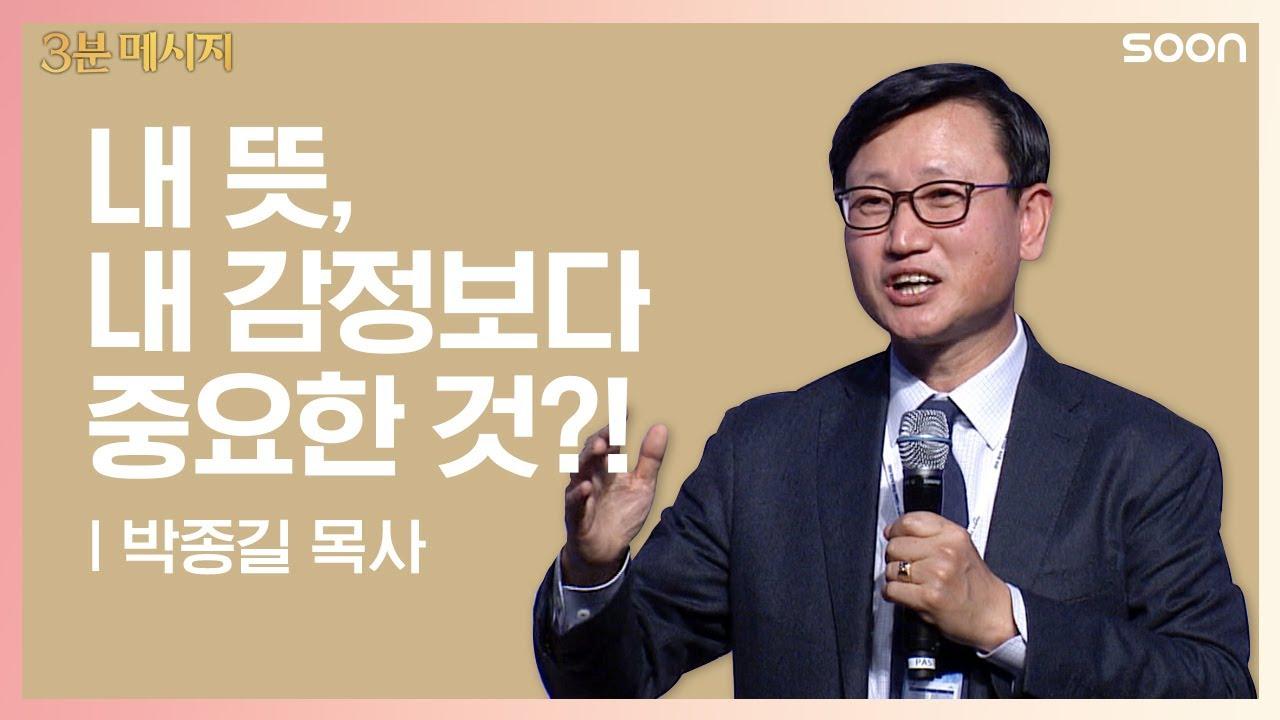 아버지의 뜻 - 박종길 목사 (God's Will - Pastor Park Jong Gil) @ CGNTV SOON 3분 메시지