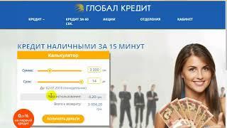 видео Онлайн заем через интернет