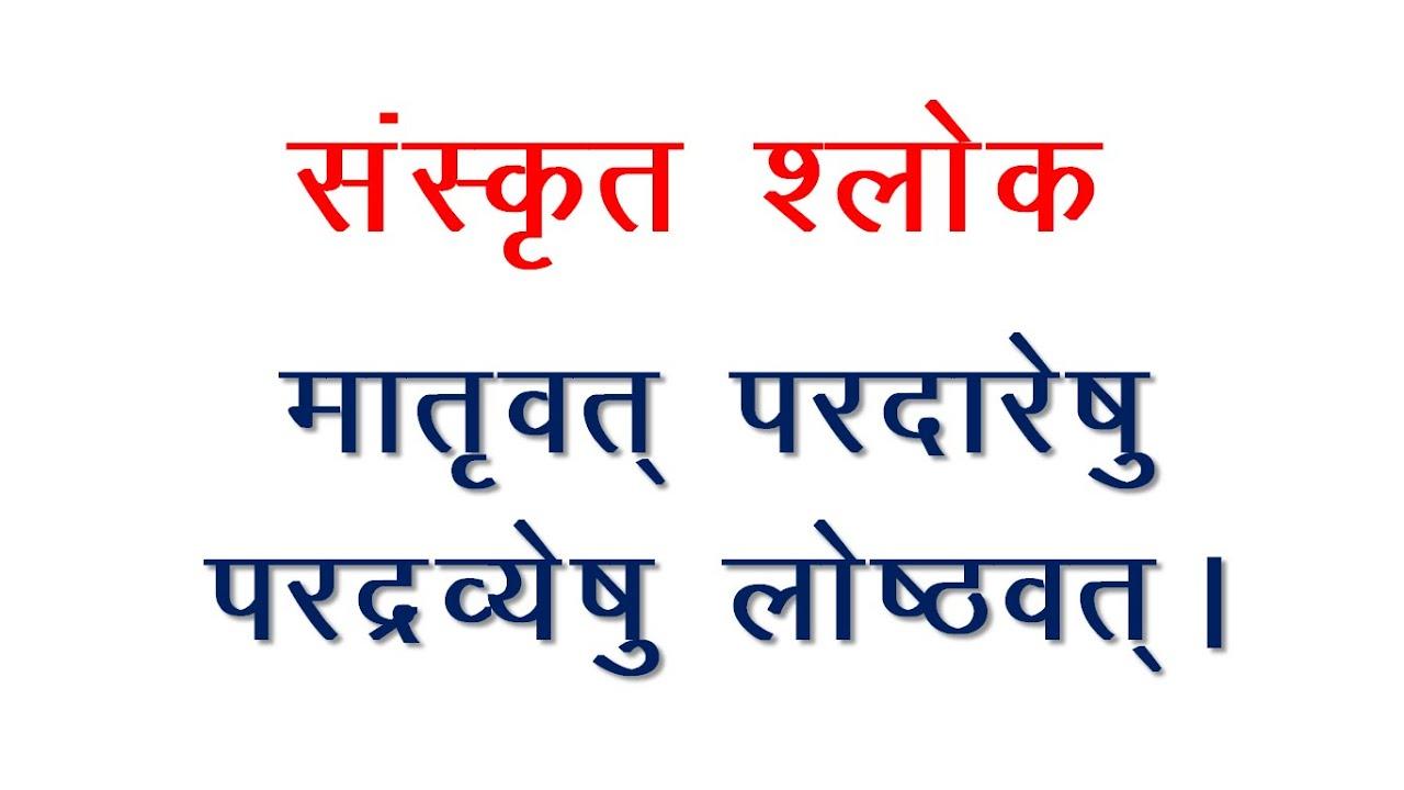 sanskrit slokas maatrivat pardaareshu meaning in hindi youtube