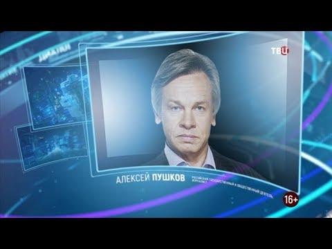 Алексей Пушков. Право