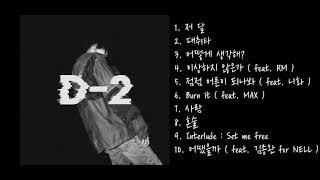 Agust D D-2 전체 곡 재생 / Agust D 모음 / 어거스트디 전체곡 모음 / 저 달 / 대취타 / 어떻게 생각해? / 이상하지 않은가 / 점점 어른이 되나봐