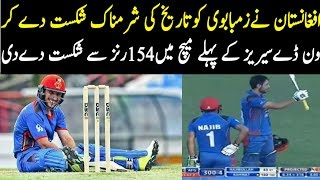 Afghanistan Vs Zimbabwe 1st ODI  Match Highlights 2018 | Afghanistan Won By 154 Runs