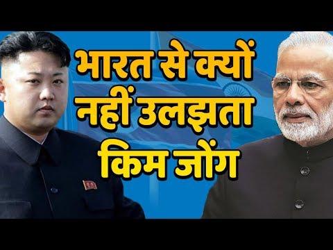 Kim Jong क्यों नहीं उलझता India से, जानिए वजह