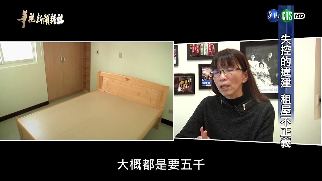 1210華視新聞雜誌-失控的違建 租屋不正義 - YouTube