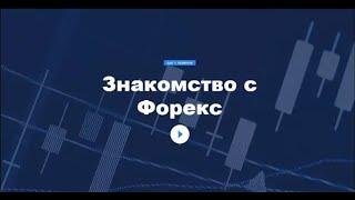 АЗБУКА ФОРЕКС - 1.1 - Знакомство с Форекс