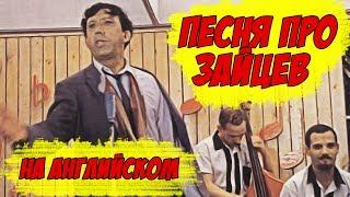 """""""Бриллиантовая Рука"""" (на английском языке) - 25 кадр"""