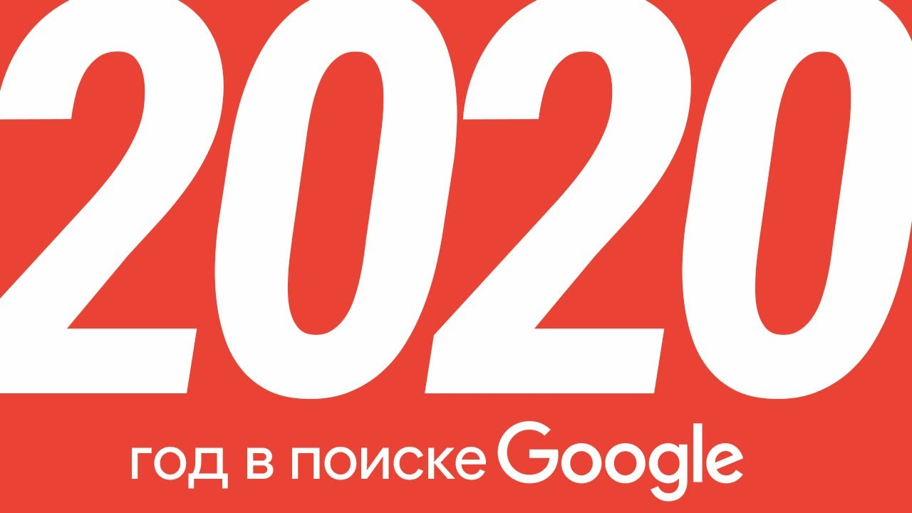 Google  Год в Поиске 2020 годвпоиске