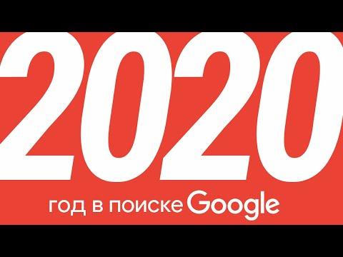 Google – Год в Поиске 2020 #годвпоиске