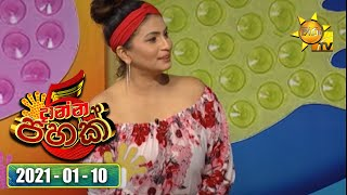 Hiru TV | Danna 5K Season 2 | EP 190 | 2021-01-10 Thumbnail