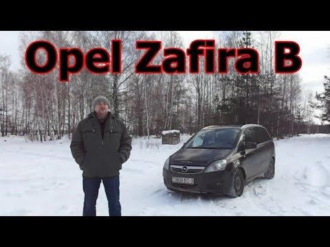 Опель Зафира Б/Opel Zafira B, Видеообзор, Тест-драйв (Зафира 2-го поколения 2005-2011-2014гг.)