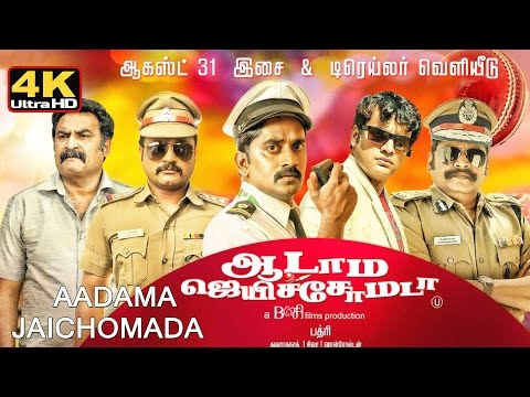 tamil full movie 2015 new releases | aadama jaichomada | 4k tamil full movies