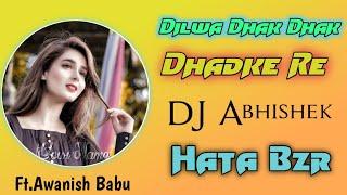 #Awanish #Babu New Songs DJ+Dilwa Dhak Dhak Dhadke Re+#Raj Bhai+DJ Abhishek BaBa Hata Bzr+#Bhojpuri