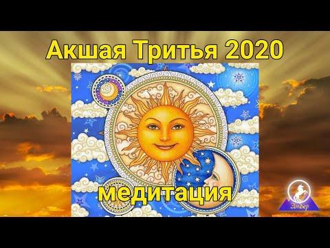 Акшая Тритья 2020. Самый благостный день в году. Гармонизация Солнца, Луны, Марса, Венеры и Сатурна.