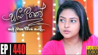 Sangeethe | Episode 440 28th December 2020 Thumbnail