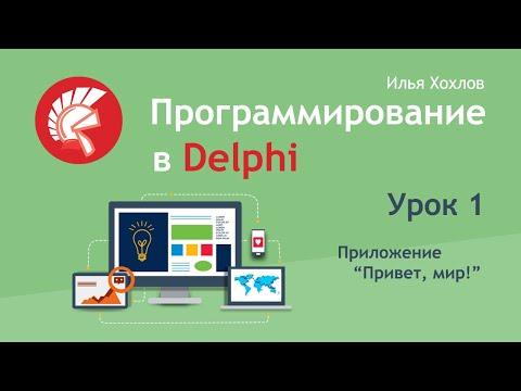 """Программирование в Delphi / Урок 1. Знакомство со средой разработки. Приложение """"Привет, мир!"""""""