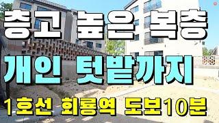 의정부 호원동 복층 테라스 신축빌라 도봉구 노원구 강북…