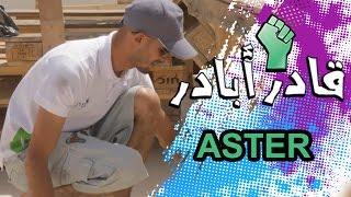 "مبادرة ""Aster"""