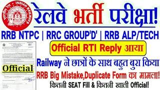 Railway ने छात्रों के साथ बहुत बुरा किया। Duplicate Form का मामला,Rejected Official RTI Reply भी आया