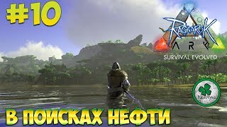 ARK Survival Evolved (Ragnarok) | ТРИЛОБИТЫ, НЕФТЬ НАЙДЕНА!  #10
