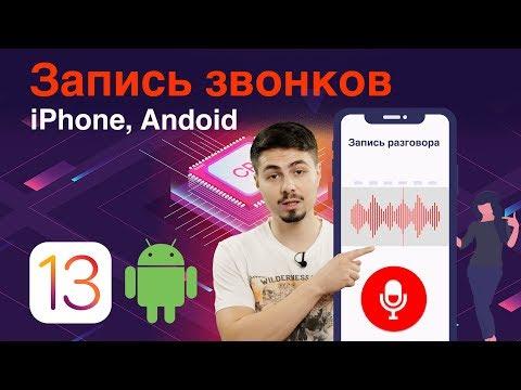 Как записать звонок на IPhone и Android 9 - Лучший способ