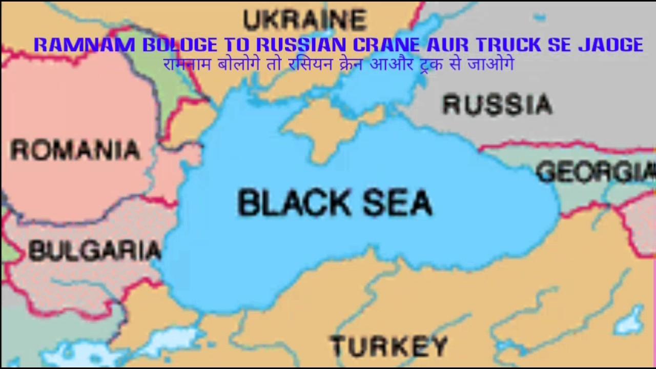 Tricks to countries bordering black sea youtube tricks to countries bordering black sea sciox Gallery