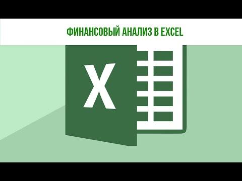 """Практикум """"Финансовый анализ в Excel"""". Открытое занятие от 10.12.2019"""