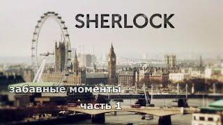 лучшие моменты из сериала Шерлок Холмс (Sherlock Holmes) Бенедикт Камбербэтч