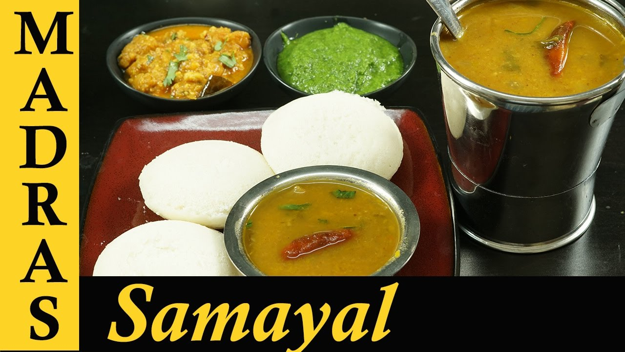 Tiffin sambar recipe in tamil hotel sambar recipe idli sambar tiffin sambar recipe in tamil hotel sambar recipe idli sambar recipe sambar for idli dosa youtube forumfinder Images