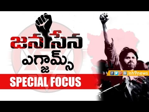 Special Focus : Pawan Kalyan's JanaSena Party Conducts Entrance Test on April 21st| NH9 News