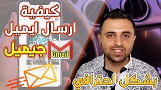 كيفية ارسال ايميل من gmail من الهاتف للمبتدئين✔️2021🔥